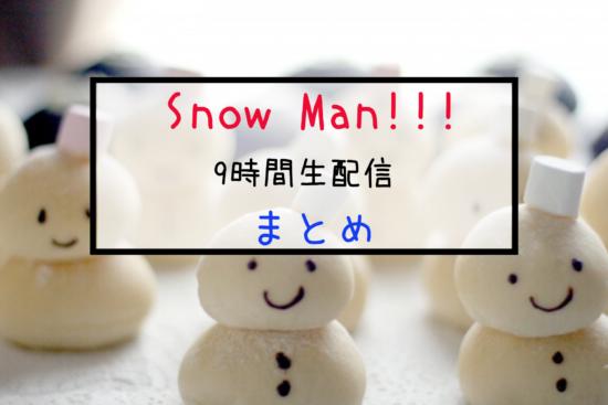 スノーマン解散決定 【2020年版】「Snow Man(スノーマン)」メンバー紹介