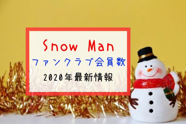 ファン クラブ 人数 キンプリ