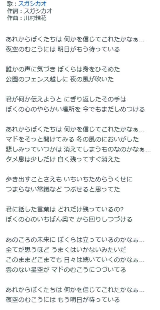 歌詞 ファンサ ファンサ mona(夏川椎菜)