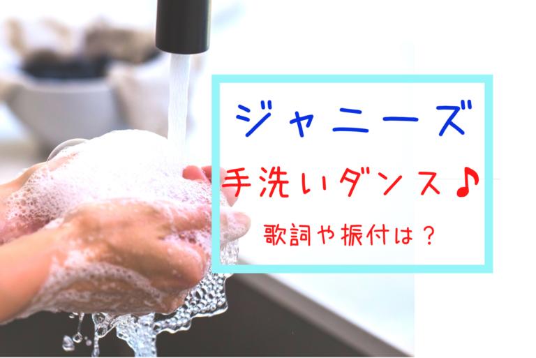 手洗い ソング ジャニーズ