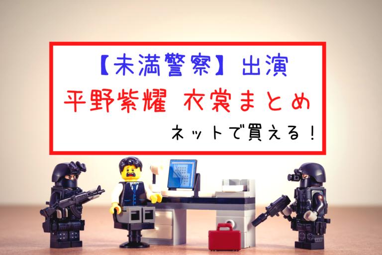 警察 いつ 未満 未満警察(ミッドナイトランナー)の放送日はいつ?放送局や放送地域も
