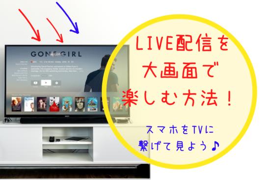 で 配信 見る テレビ 方法 ライブ
